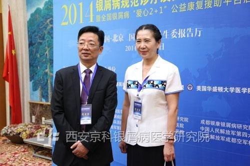 郑州市银屑病董植华专家受邀参与大会