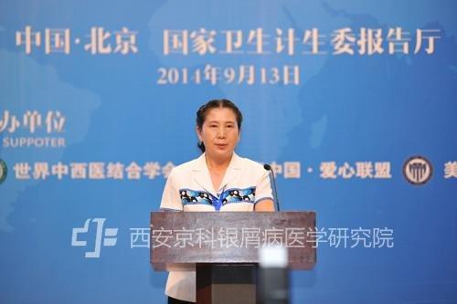 郑州市银屑病研究所董植华发表重要讲话