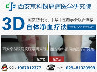 郑州市京科皮肤病医院